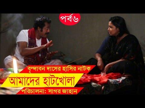 Bangla Comedy Drama | Amader Hatkhola | EP - 06 | Fazlur Rahman Babu, Tarin,  Arfan, Faruk Ahmed.