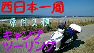 getlinkyoutube.com-【RinderonVG】ソロキャンプvol.15(1/12) 西日本一周 原付2種バイクキャンプツーリング