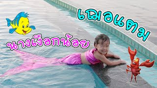 getlinkyoutube.com-เฌอแตม นางเงือกน้อย | แม่ปูเป้ เฌอแตม Tam Story