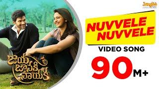 Nuvvele Nuvvele Full Video Song | Bellamkonda Sreenivas | Rakul Preet | DSP | Boyapati Srinu