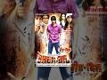 Sher Dil Full Length Movie