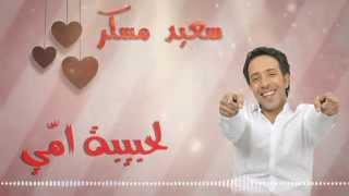 getlinkyoutube.com-سعيد مسكر - الحبيبة مي | (Said Mosker - Lahbiba mi (Official Lyric Clip