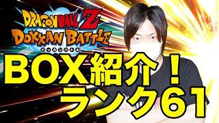 getlinkyoutube.com-【ドッカンバトル】SSR・SR・R ボックス紹介!ランク61!#2『ドラゴンボールZ』