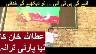Aaye Gi PTI by Attaullah Khan Esakhelvi New PTI Song 2018