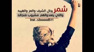 getlinkyoutube.com-شيله شمر طرررررب اداء:مهنا العتيبي