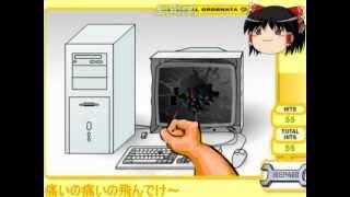 getlinkyoutube.com-【ゆっくり実況】 PCを破壊するゲーム