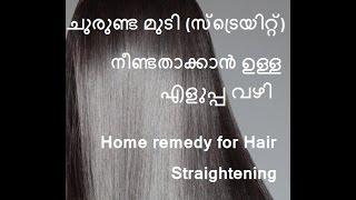 getlinkyoutube.com-ചുരുണ്ട മുടി സ്ട്രെയിറ്റ് ആക്കാന് ഉള്ള വിദ്യ/Home remedy for hair Straightening