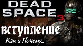 getlinkyoutube.com-Суровый Dead Space 3 - Вступление / Оружие