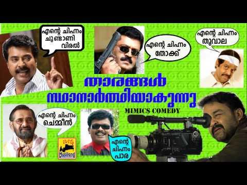 Best Malayalam Comedy Kottayam Naseer & Shaju | Political Comedy Malayalam | Star Vote