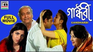 Gandharbi | গান্ধর্বী | Bengali Full Movie | Tapas Pal | Debashree | Soumitra | Moon Moon | Locket