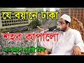 Hafizur Rahman Siddiki Islamic Waz 2017 যে বয়ানে ঢাকা শহর কাপালো Bangla Waz 2017