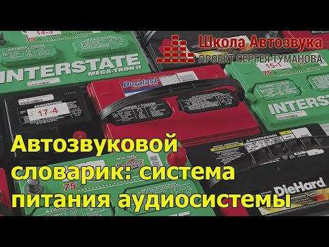 Автозвуковой словарик: система питания аудиосистемы