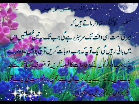 HADEES BUKHARI IN URDU PART 8