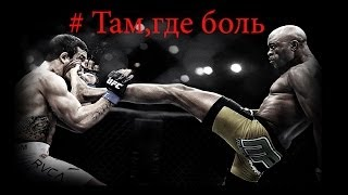 getlinkyoutube.com-#Там,где боль // The Best Combat Sport Motivation video