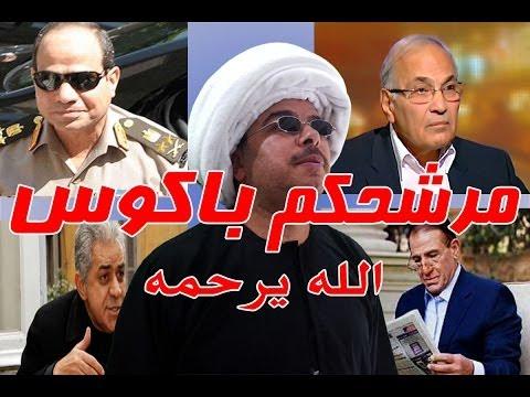 مرشحكم للرئاسة باكوس الله يرحمة
