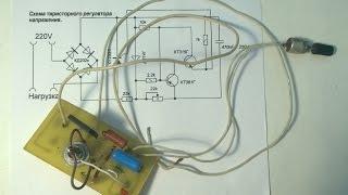Тиристорный регулятор напряжения на одном тиристоре