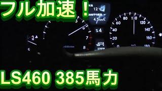 getlinkyoutube.com-【385馬力 フル加速】レクサス LS460 0-100km 全開加速
