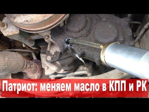 УАЗ Патриот: как заменить масло в коробке и раздатке