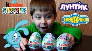 getlinkyoutube.com-Лунтик и Смешарики Киндер Сюрпризы New Kinder Surprise Luntik & Smeschariki Surprise toys unboxing
