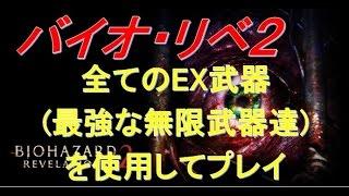 ⑤【バイオ・リベレーションズ2(PS4)】ボーナス特典:全てのEX武器(最強な無限武器達)を使用してプレイ