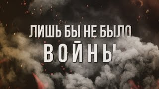 getlinkyoutube.com-Артём Гришанов - Лишь бы не было войны / Don't need war / War in Ukraine (English subtitles)