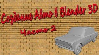 getlinkyoutube.com-Создание Авто в Blender 3D Часть 2