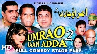 getlinkyoutube.com-UMRAO JAAN ADDA 2 (FULL DRAMA) - ZAFRI KHAN & AMANAT CHAN - BEST PAKISTANI COMEDY STAGE DRAMA