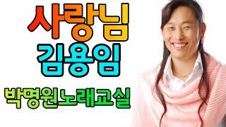 getlinkyoutube.com-박명원노래교실(김용임의사랑님)김용임의사랑임 충북제천에서