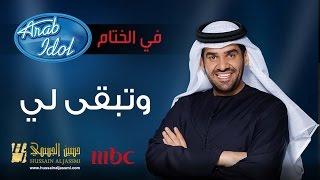 حسين الجسمي - وتبقى لي | 2014 Arab Idol