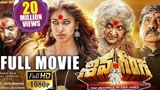 getlinkyoutube.com-Shiva Ganga Latest Telugu Full Movie || Sri Ram, Raai Lakshmi ||  2016 Telugu Movies