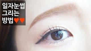 getlinkyoutube.com-[일자눈썹 그리기] 초보자들도 쉽게 꿀팁까지♥ Korean Straight Eyebrow Tutorial |로즈하