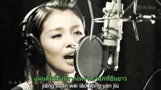 getlinkyoutube.com-ซับไทย OST Nirvana in Fire《琅琊榜》หลางหยาป่าง ll 红颜旧รากเหง้าเก่าแก่   Liu Tao
