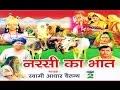 नरसी का भात भाग 2 || Narsi ka Bhat part 2 || स्वर स्वामी आधार चैतन्य || भारत प्रशिद्ध ||kirsan bhat