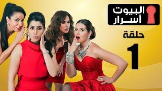 Episode 01 - ELbyot Asrar Series | الحلقة الأولى - مسلسل البيوت أسرار