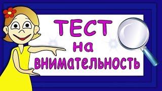 getlinkyoutube.com-ТЕСТ на ВНИМАТЕЛЬНОСТЬ !!! Тесты для детей