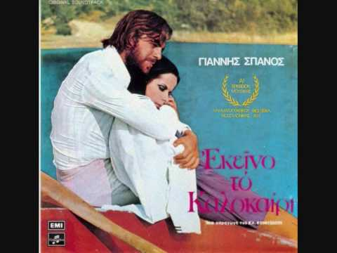 giannis spanos san em koitas from the ekeino to kalokairi ost