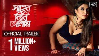 Shaheb Bibi Golaam Bangla Movie TRAILER  Anjan Dutt, Swastika, Ritwick, Parno, Vikram   Anupam Roy