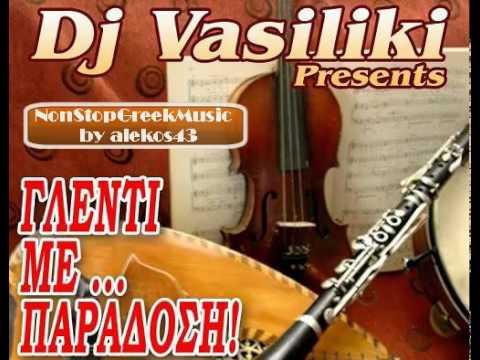 Dj Vasiliki - Glenti me ....  paradosi [ 1 of 4 ] NON STOP GREEK MUSIC