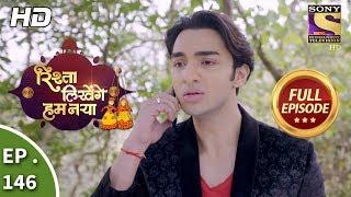 Rishta Likhenge Hum Naya - Ep 146 - Full Episode - 29th May, 2018