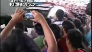 getlinkyoutube.com-「日本への経済制裁」中国は勝者になれるか