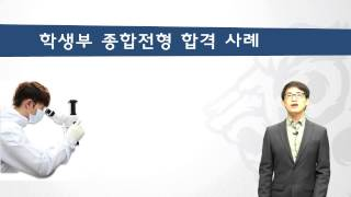 getlinkyoutube.com-2016학년도 한양대학교 ERICA캠퍼스 수시 학생부 종합전형
