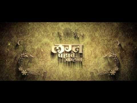 Lagna Pahave Karun Movie Photos, Pictures, Stills, Reviews, Release
