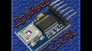 getlinkyoutube.com-Установка драйвера для FT232RL USB UART