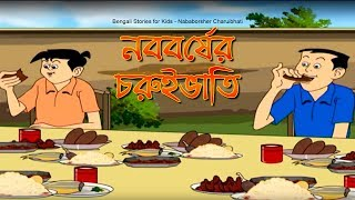 getlinkyoutube.com-Bengali Comedy Videos | Nababorsher Charuibhati | Nonte Fonte | Popular Comics Series