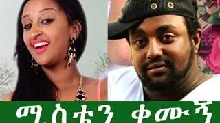 getlinkyoutube.com-New Ethiopian Movie - Misten Kemugn (ሚስቴን ቀሙኝ ሙሉ ፊልም) Full 2015