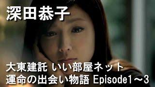 getlinkyoutube.com-深田恭子 大東建託 いい部屋ネット運命の出会い物語 Episode1~3