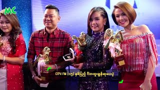 getlinkyoutube.com-CITY FM (၁၅) ႏွစ္ျပည့္ ဂီတထူးခၽြန္ဆုေပးပြဲ - City FM Anniversary Award
