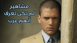 getlinkyoutube.com-10 مشاهير لم تكن تعرف أنهم عرب