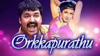 getlinkyoutube.com-Orkkapurathu | Full Malayalam Movie | Mohanlal, Ramya Krishna