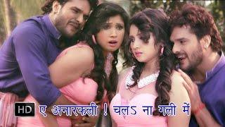 getlinkyoutube.com-A AnarKali Chala Na | ए अनार कली चला न गली में | Khesari Lal Yadav | Bhojpuri Hot Songs